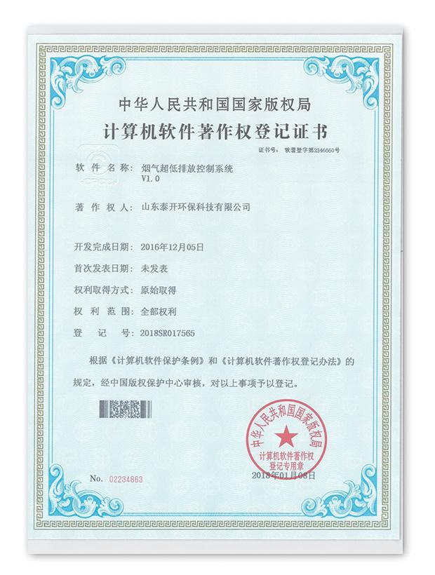 著作权登记证书3