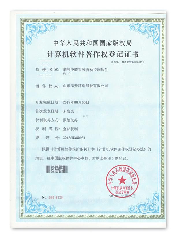 著作权登记证书2