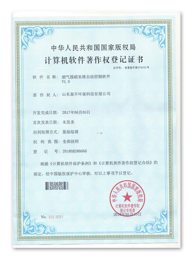 著作权登记证书1