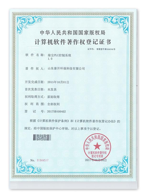著作权登记证书9