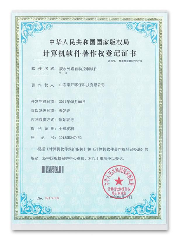 著作权登记证书8