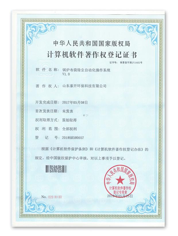 著作权登记证书7