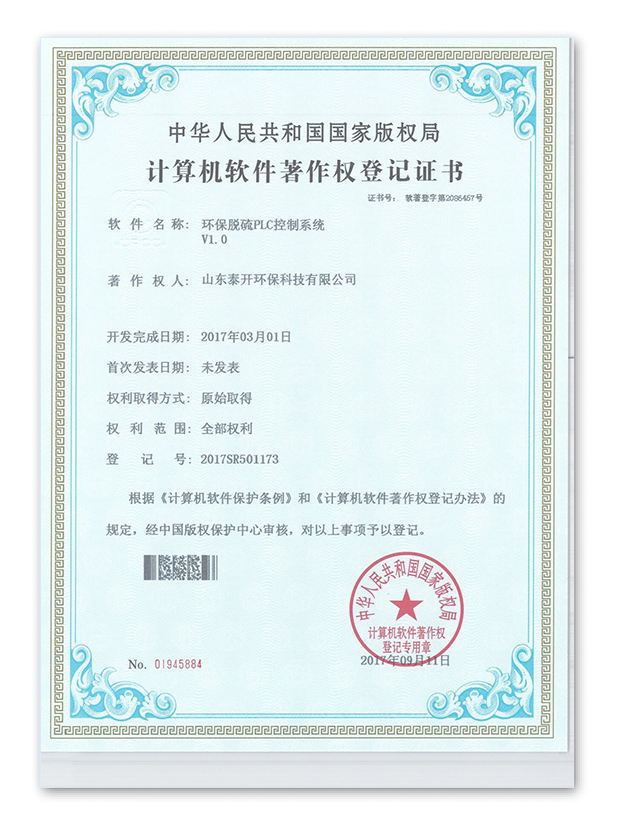 著作权登记证书6
