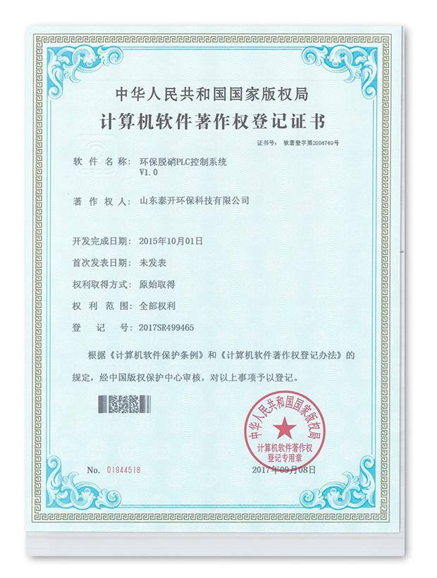 著作权登记证书5