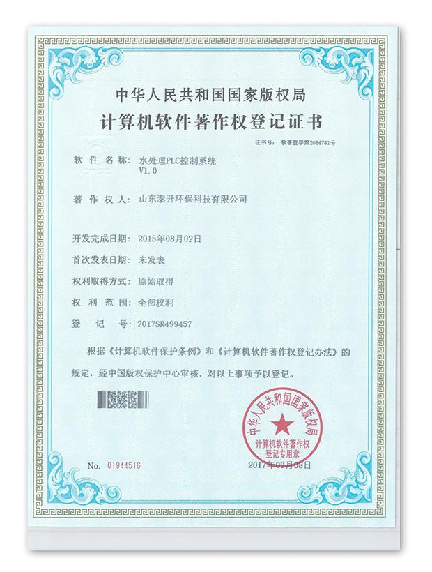 著作权登记证书4