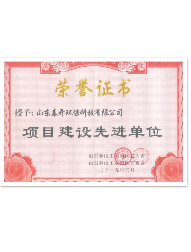 荣誉证书项目建设先进单位